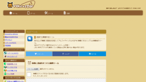 WEBブラウザ上で簡単に透過PNG画像を作成できるツール - PEKO STEP