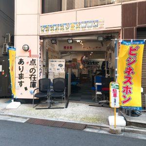オフィスバスターズ新宿店の入り口