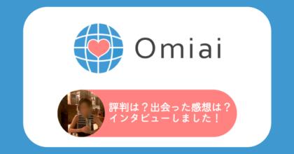 Omiaiの評判は?実際に出会った女子大生にインタビュー!