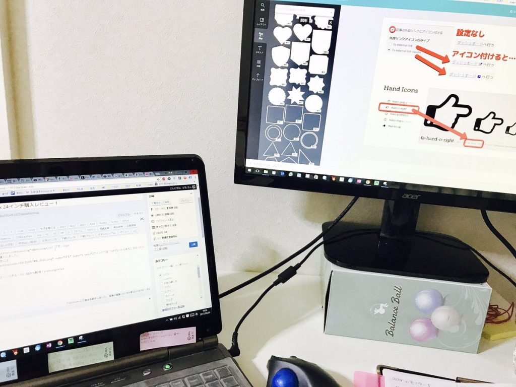 Acerの24インチモニター KA240Hbmidx を使った感想(画像編集が楽)