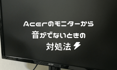 Acerのモニターから音がでないときの対処法【備忘録】