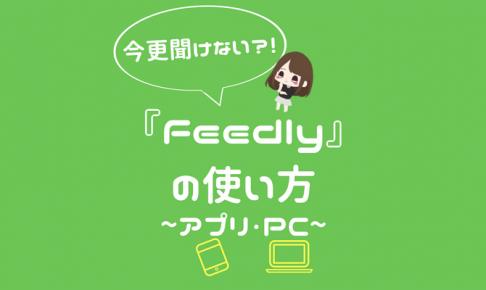 今更聞けない『Feedly』の使い方(アプリ・PC)