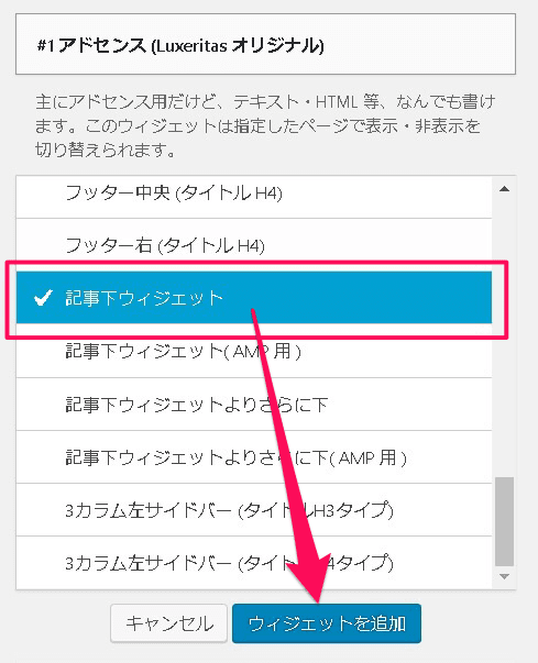 記事下ウィジェットを選択し、ウィジェットを追加