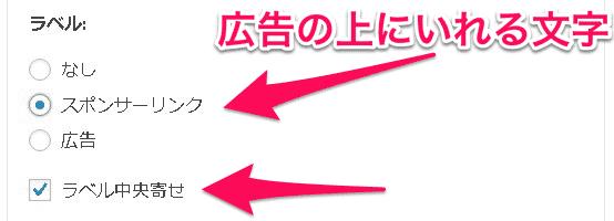 広告の上に表示される文字と、文字の表示位置を設定