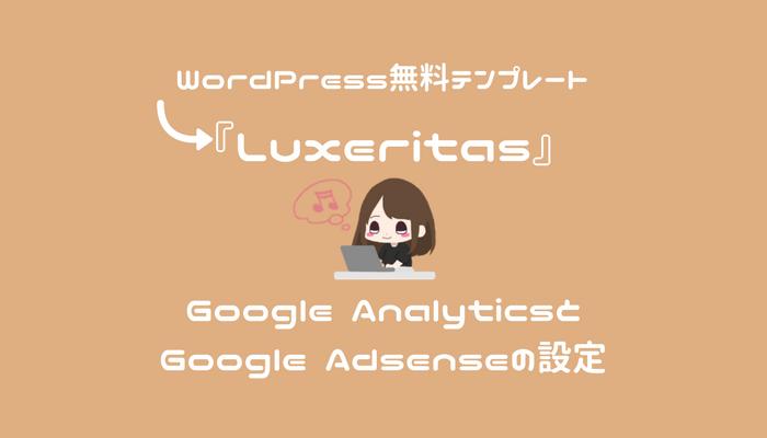 『Luxeritas』でGoogle AnalyticsとGoogle Adsenseを設定する方法