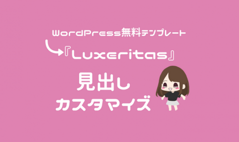 【Luxeritasカスタマイズ】見出しを変更する方法