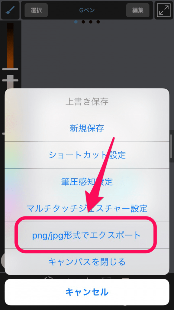 png/jpg形式でエクスポート