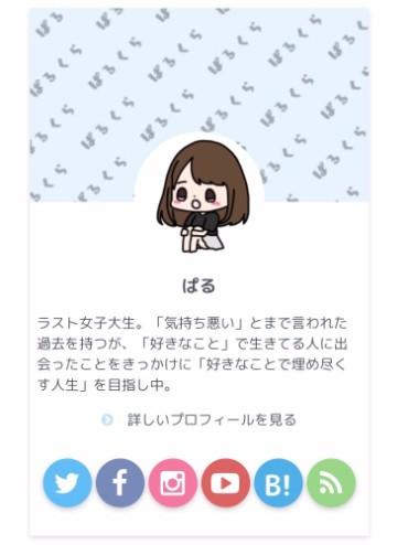 LINE風プロフィール