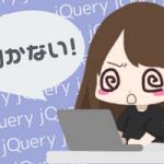 WordPressでjQueryが動かないときの対処法