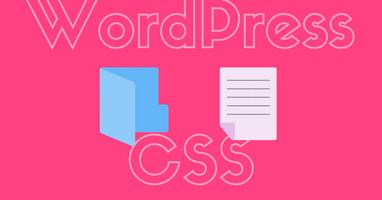 WordPressでCSSを追加する3つの方法と各メリット・デメリット