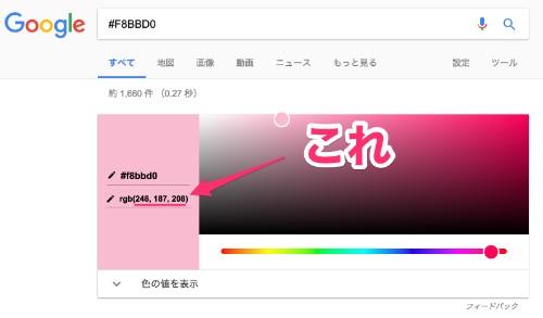 カラーコードをRGB値に変換する方法
