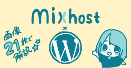 【画像付き解説】mixhostでWordPressをインストールする方法とドメイン設定