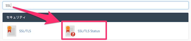 SSLを検索