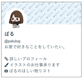Twitter風プロフィール
