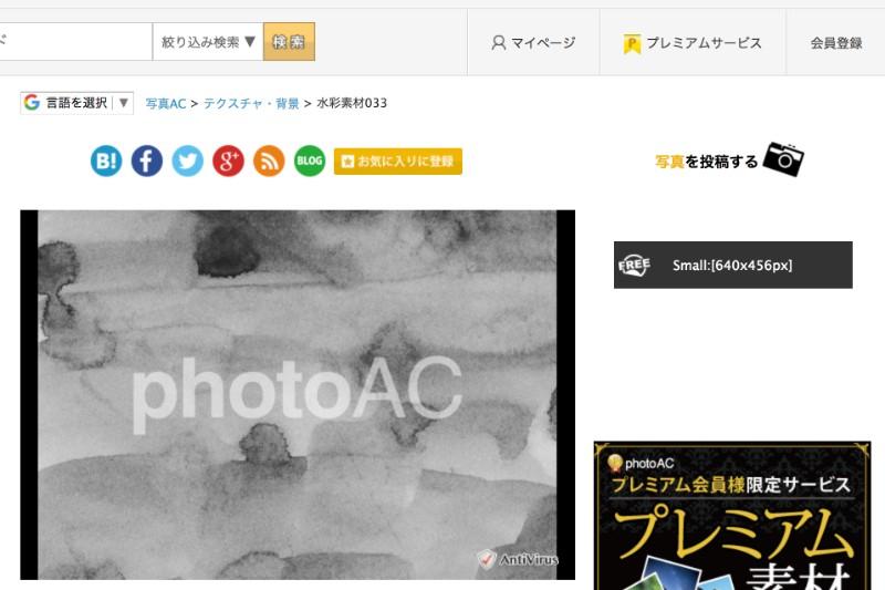 写真ACで水彩画像をダウンロード