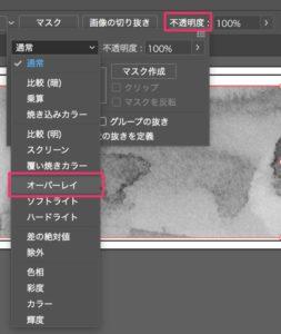 不透明度→通常→オーバーレイ
