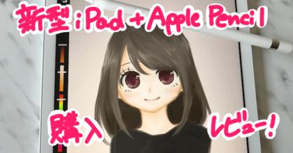 2018新型iPadとApplePencilを購入。絵の描き心地をレビュー!