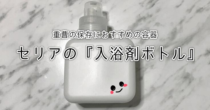 重曹の詰め替え容器はセリアの『入浴剤ボトル』がおすすめ!収納にぴったり。