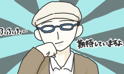 初めてのスポンサーはイケハヤさん。私のスポンサーになったらこんなことがあるよ!