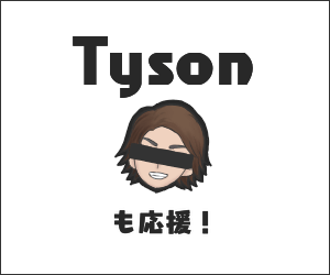 Tysonも応援!