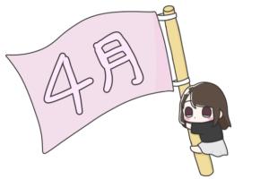 【新卒フリーランス1ヶ月目】4月の収益報告!