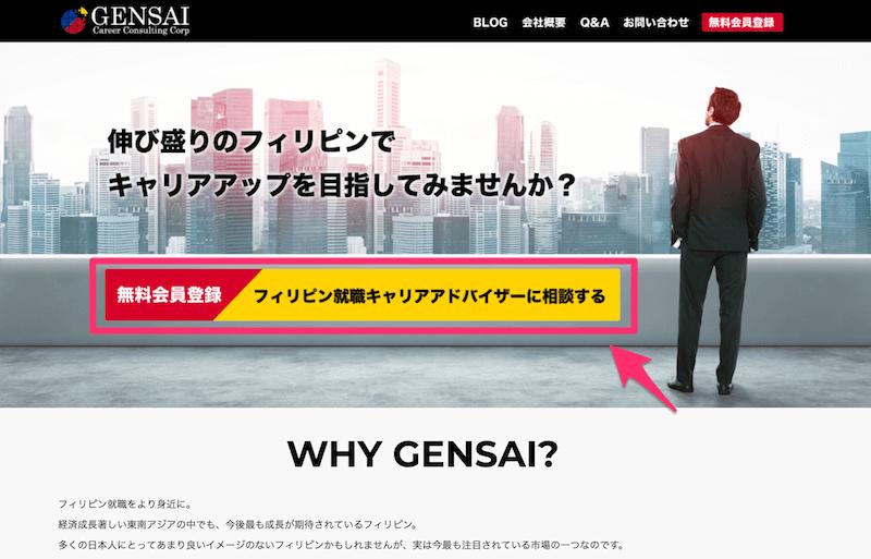 GENSAIに登録する