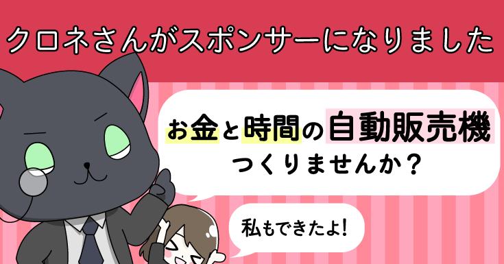 【スポンサー紹介】趣味ブロガー・クロネさんのご紹介
