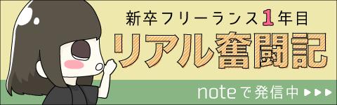 新卒フリーランス1年目のリアル奮闘記