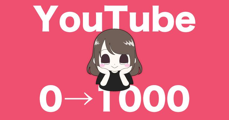 1ヶ月半で達成!YouTubeチャンネル登録者1000人突破までにしたこと