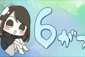 【新卒フリーランス3ヶ月目】6月の収益報告!