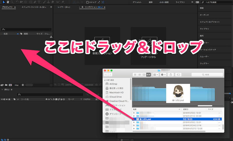 After EffectsでPhotoshopのファイルを読み込む