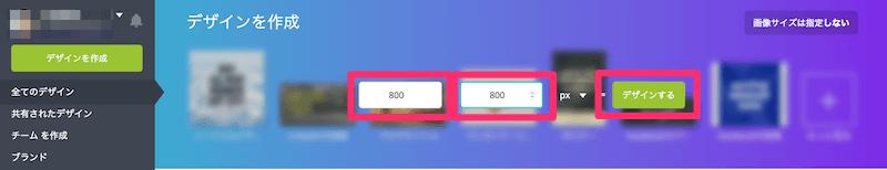 800px × 800px で作成