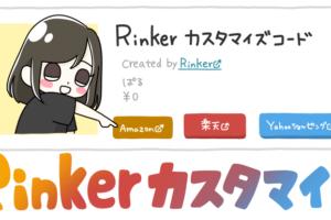 【Rinkerカスタマイズ】コピペOK!ストークに合うポップなデザインにしてみた
