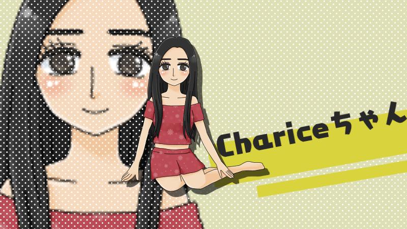 Chariceちゃん