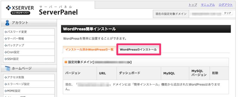 WordPressのインストールへ