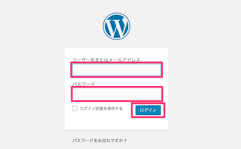 ワードプレスにログイン