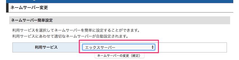 ネームサーバーをエックスサーバーに変更