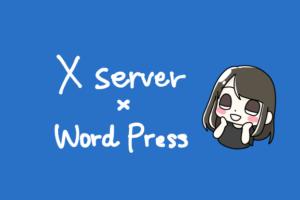 【画像付き】エックスサーバーでWordPressをインストールする方法とドメイン設定