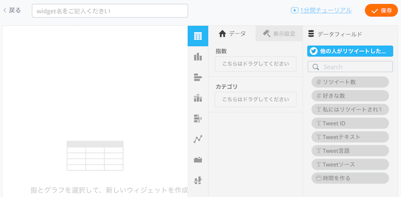 Datadeckの日本語表記(翻訳済み)