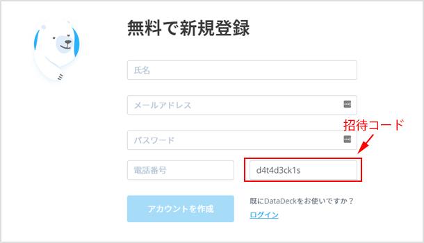 DataDeckの招待コードの入力場所