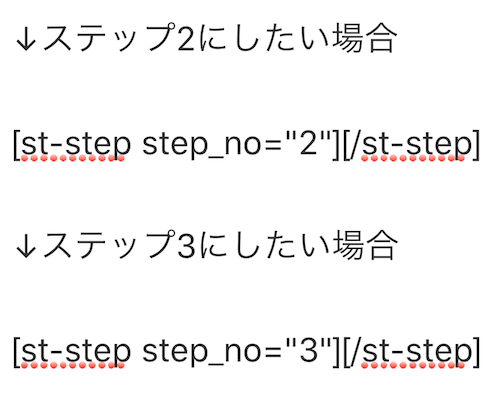 WINGのショートコード 「ステップ」の数字の変え方