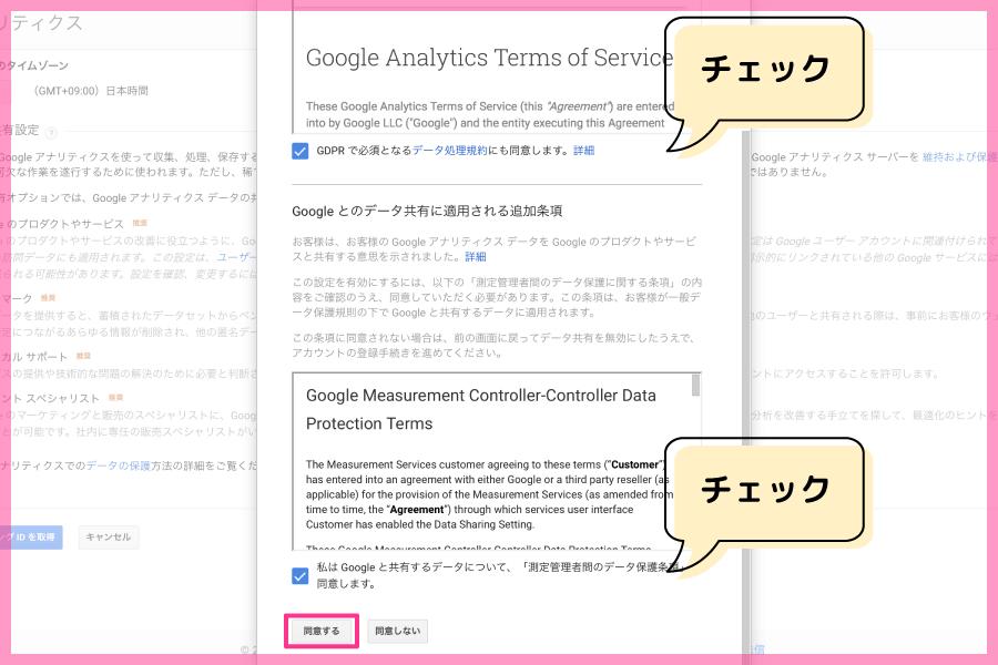 Google Analyticsの規約に同意