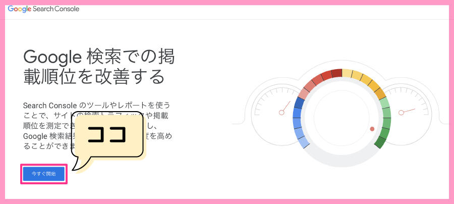 Search Consoleに申し込む