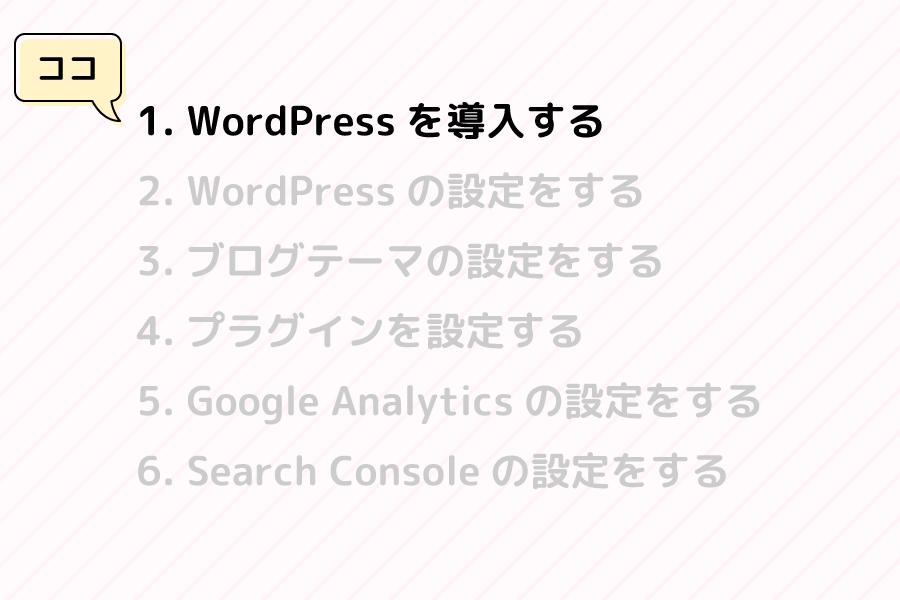 WordPressを導入する