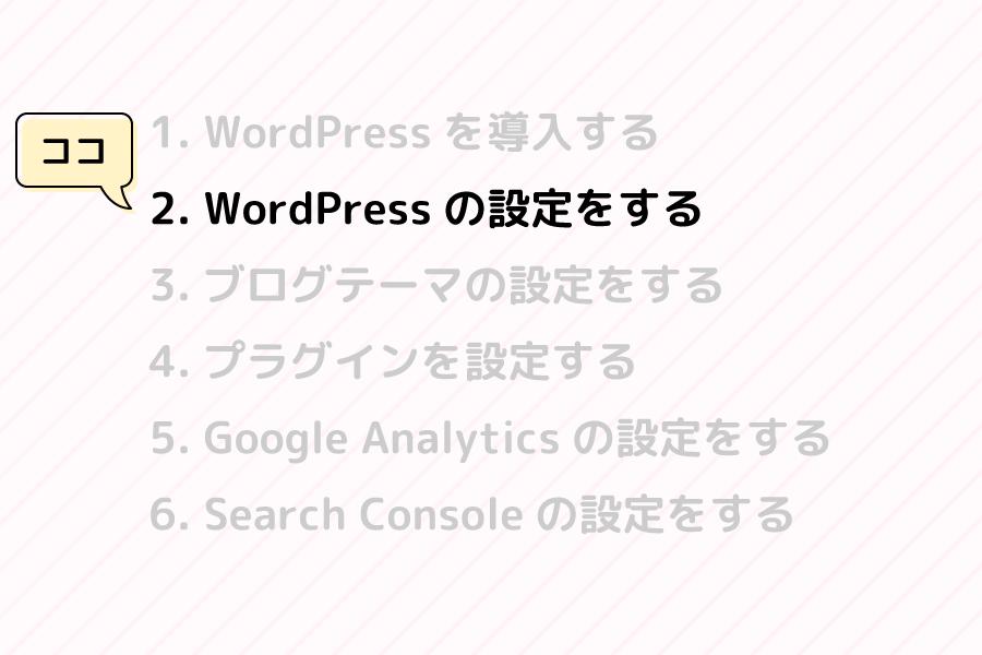 WordPressの設定をする