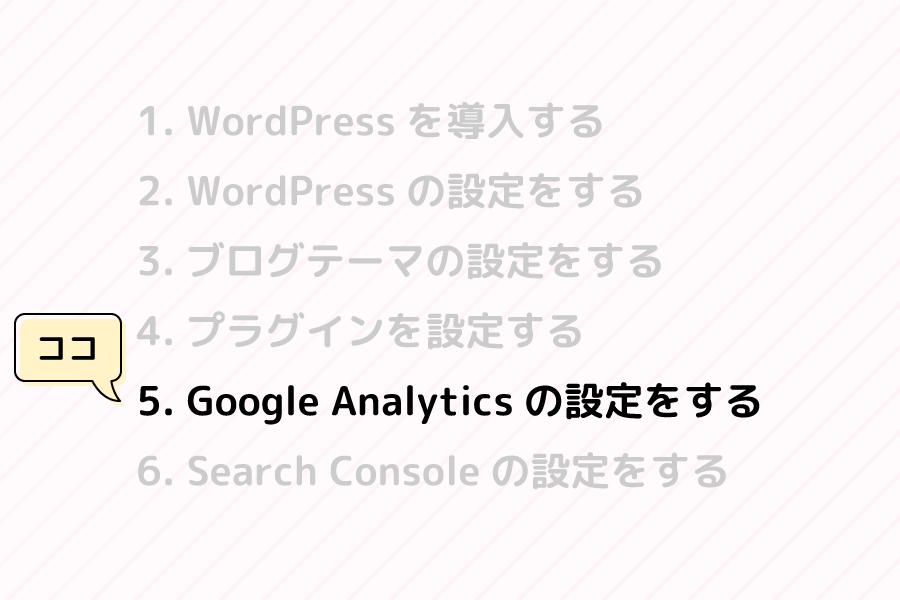 Google Analyticsの設定をする