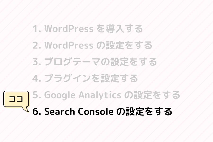 Search Consoleの設定をする